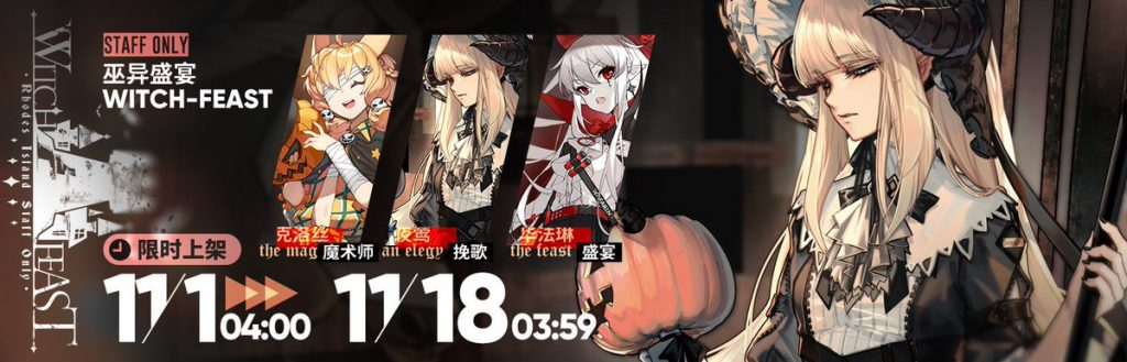 2019 Arknights Witch Feast Collaction Skin list