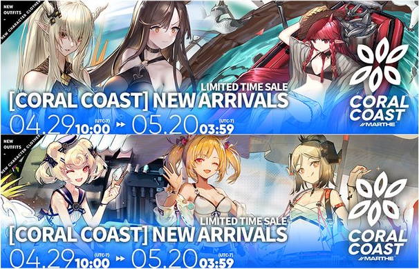 Arknights 2020 Coral Coast Skin Series (Heart of Surging Flame Part 2)