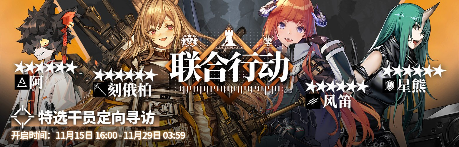 Arknights CN Joint Operation 3 Banner