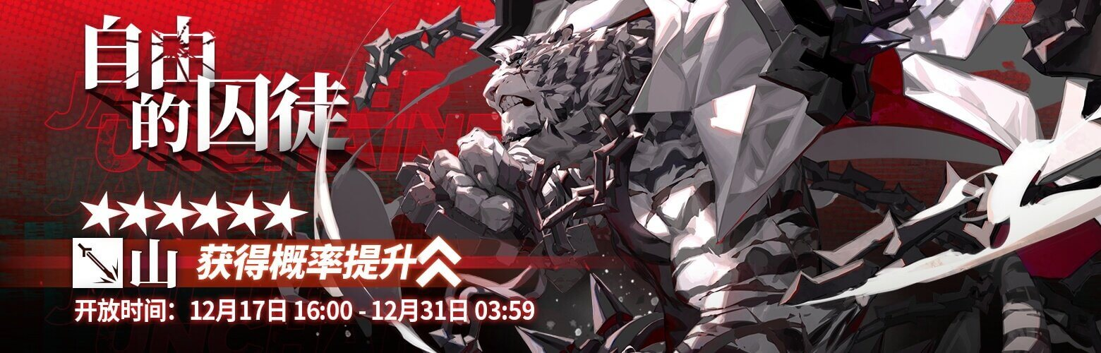 Arknights Mountain Banner (CN Jail Tiger Unchained)