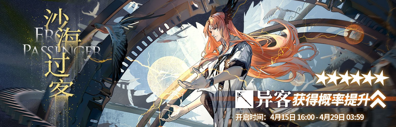 Arknights Passenger Banner (CN A Walk in the Dust)