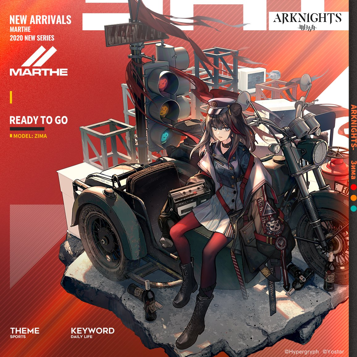Arknights Zima Skin Ready to Go (2020 MARTHE Collection)