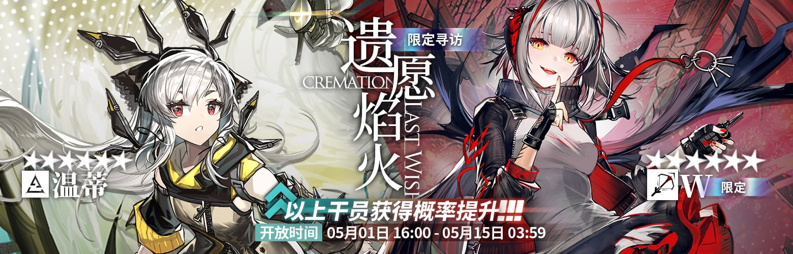 Arknights CN 1st Anniversary W Limited Banner (Cremation of Last Wish)