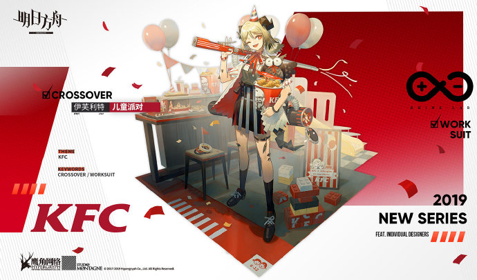 Ifrit Skin : Children's Party (2019 KFC Crossover)