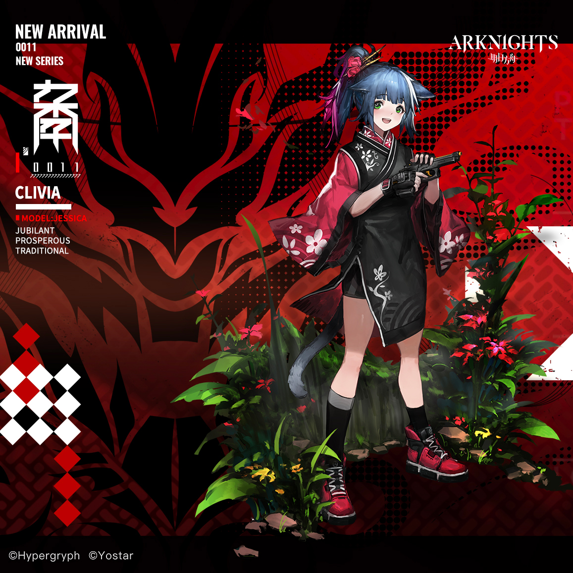 Arknights Jessica Skin Clivia (2020 0011 Collection)